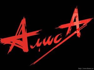 К своему юбилею «Алиса» готовит тур по России