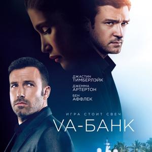 Фильм «Va-банк» опередил «Околофутбола» по кассовым сборам вдвое