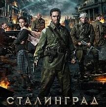 фильм Сталинград