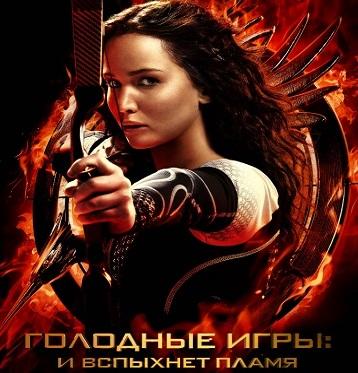Сиквел «Голодные игры: И вспыхнет пламя» не уступил первому фильму