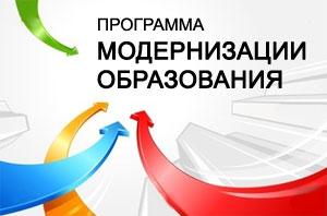 Программа технической модернизации школ реализована в Алтайском крае