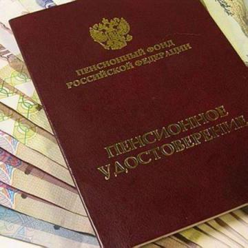 С 1 февраля трудовые пенсии россиян вырастут на 6,5%