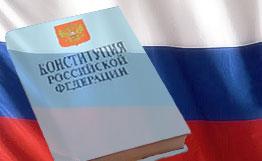 Подписан закон о поправке к Конституции «О Верховном Суде Российской Федера ...